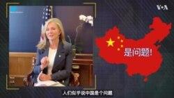 田纳西州联邦参议员玛莎·布莱克本(共和党):发布《疫情时代的决策及美中关系未来》白皮书