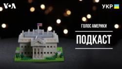 Мільярдери і книга про Путіна. Голос Америки - подкаст