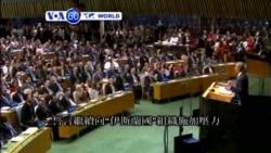 VOA國際60秒(粵語): 2014年09月24日
