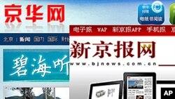 《新京报》和《京华时报》网页截图