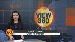 View 360 – پیر 17 ستمبرکا پروگرام