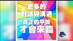 海峡论谈:美国同性婚姻合法,台湾平权何时到?