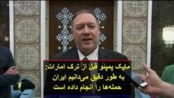 مایک پمپئو قبل از ترک امارات: به طور دقیق میدانیم ایران حملهها را انجام داده است