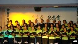 臺灣會館老人中心合唱團演唱紀念228