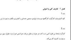 واکنش شدید کارگران به اصلاح قانون کار ایران