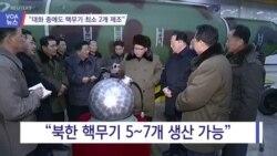 """[VOA 뉴스] """"대화 중에도 핵무기 최소 2개 제조"""""""