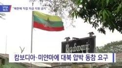 "[VOA 뉴스] ""북한에 직접 자금 지원 금지"""