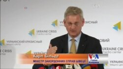 Більдт, Сікорський та Фюле привезли у Київ хороші новини