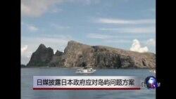 VOA连线:日媒披露日本政府应对岛屿问题方案