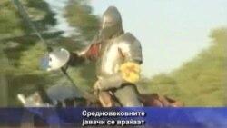 Средновековните јавачи се враќаат