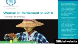 Women in Parliament in 2015