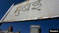 "FILE - A Hindi-language signboard which reads ""Mumbai"" is seen near the Taj Mahal hotel in Mumbai."
