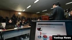 지난 4월 한국인터넷진흥원 침해사고대응단이 '3.20 사이버테러' 조사결과를 발표하고 있다. 당시 한국 정부는 3.20 사이버테러가 북한 소행이라는 조사결과를 내놓았다.