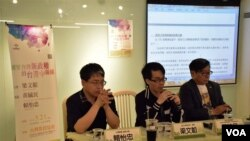 台灣教授協會舉辦「展望台灣新政權的台港中關係」研討會 ( 美國之音 湯惠芸拍攝)