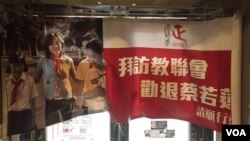 香港學生團體反對蔡若蓮擔任教育局副局長 (港語學圖片)