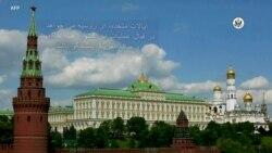 دیدگاه واشنگتن - آمریکا از روسیه میخواهد در قبال اقداماتش پاسخگو باشد