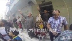 俄罗斯恢复对阿勒颇的轰炸