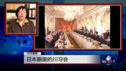VOA连线:日本眼里的川习会与武大伟访韩的关系