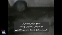 مردم ایرانشهر در اعتراض به «ضرب و شتم» شهروند بلوچ توسط ماموران انتظامی تجمع کردند