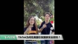 时事看台(莫雨): TikTok为何在美国引发国家安全担忧?