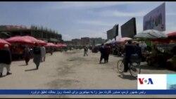 کروناویروس و آمادگی برای رمضان در افغانستان