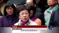 VOA连线:专访台湾前副总统吕秀莲