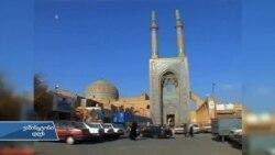 ირანში უცხოელ ტურისტებს ელოდებიან