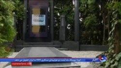 یک گورستان در اسلونی سنگ قبر دیجیتال عرضه میکند