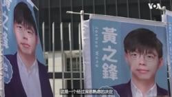 香港社运领袖黄之锋宣布参加区议员选举