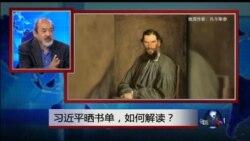 VOA卫视(2015年10月24日 第二小时节目 焦点对话(重播))