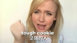 OMG!美语 Tough Cookie
