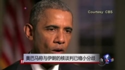 奥巴马称与伊朗核谈判已缩小分歧