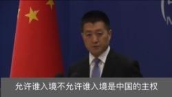 """北京批英方在人权人士被拒入境香港一事上的""""错误言行"""""""
