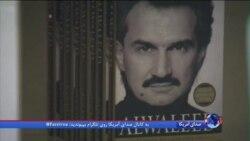 نگاهی به موج بازداشتهای اخیر در عربستان؛ چهره های مشهوری که بازداشت شدند