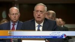 متیس: از وزارت خارجه برای یافتن راه دیپلماتیک مقابل کره شمالی حمایت میکنیم