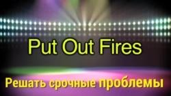 «Английский за минуту»: Put Out Fires - Решать срочные проблемы