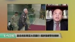 时事看台: 副总统彭斯亚太四国行 措辞强硬警告朝鲜