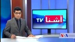 برنامه یکشنبه تلویزیون آشنا