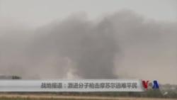 战地报道:激进分子枪击摩苏尔逃难平民