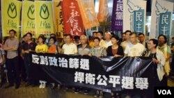 香港泛民主派抗議港府政治思想審查,否決參選人參選立法會選舉。(美國之音湯惠芸攝)