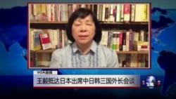 VOA连线: 王毅抵达日本出席中日韩三国外长会谈...