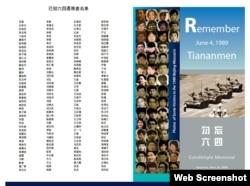 已知六四遇难者名单,点击图片可查看源文件(照片来源:remember64.org)