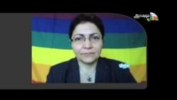 بررسی وضعيت همجنسگرايان در ايران در گفتگو با شادی امين