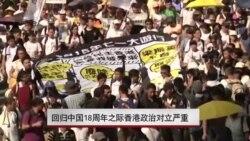 回归中国18周年之际香港政治对立严重