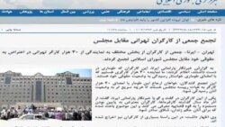 تجمع اعتراضی کارگران مقابل مجلس