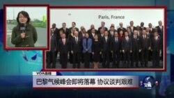 VOA连线:巴黎气候峰会即将落幕,协议谈判艰难