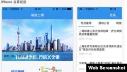 诚信上海应用截图