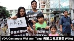 香港市民黃女士與丈夫及一對兒女參與遊行 (攝影:美國之音湯惠芸)