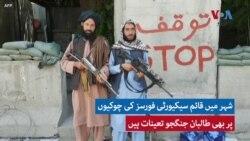 کابل طالبان کے کنٹرول میں: 'ہم وہ لوگ نہیں جو سیاہ دور میں واپس چلے جائیں گے'
