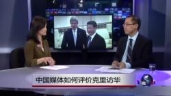 时事看台:中国媒体如何评价克里访华